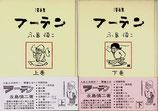 漫画集 フーテン(上下2巻/漫画)