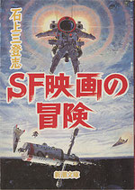 SF映画の冒険(映画書)