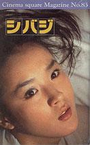 シバジ(韓国映画/パンフレット)