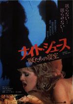 ナイト・ジュース 獣たちの寝室(成人映画/チラシ洋画)