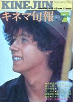 キネマ旬報・NO.520/シナリオ「影の軍隊」/表紙・ジャクリーン・ビセット