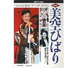 追悼・美空ひばり・栄光と涙・50年の生涯 毎日グラフ増刊