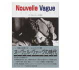ヌーヴェル・ヴァーグの時代・E/Mブックス5(映画書)