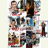 007最新作・第13弾 全作品傑作チラシ特集