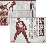 新悪名(宣材/プレスシート?)
