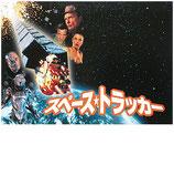 スペース・トラッカー(アメリカ映画/パンフレット)