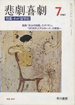 悲劇喜劇・7月号(特集・わが留学記)(NO・441/演劇雑誌)