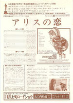 アリスの恋(洋画プレスシート)
