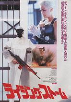 ライジング・ストーム(アメリカ映画/プレスシート)