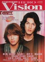 ヒーローヴィジョンvol.5・バレンタイン特別号(映画雑誌)
