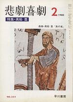 悲劇喜劇・2月号(特集・真船豊)(NO・352/演劇雑誌)