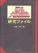 踊る大捜査線研究ファイル(映画書)