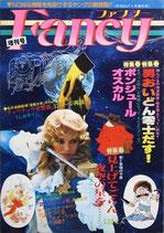 増刊号・Fancy・ファンシー・特集・男おいどん零士だす! ボンジュール オスカル(漫画・SF誌/映画書)