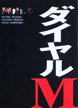 ダイヤルM(アメリカ映画/プレスシート)