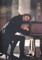不滅の恋 ベートーヴェン(アメリカ映画/パンフレット)
