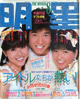 明星・表紙・田原俊彦、松田聖子、堀ちえみ(アイドル雑誌)