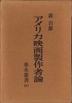 アメリカ映画制作者論(垂水叢書10)(映画書)