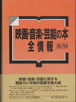 映画・音楽・芸能の本・全情報45/94