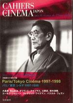 Paris/Tokyo Cinema 1997-1998/カイエ・デュ・シネマ・ジャポン(23)(映画書)