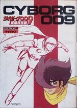 サイボーグ009 超銀河伝説(アニメ/映画書)