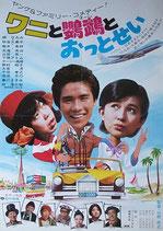 ワニと鸚鵡とおっとせい(邦画ポスター)