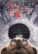 ヤマムラアニメーション図鑑(アニメチラシ)