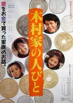 木村家の人びと(邦画ポスター)