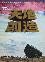 天地創造(米・伊合作映画/プレスシート)
