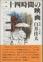 二十四時間の映画-映画・わが愛(映画書)
