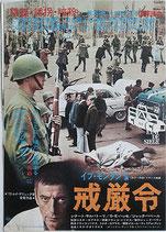 戒厳令(フランス映画/プレスシート)