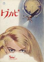 トプカピ(米・映画/パンフレット)