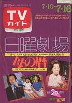 週刊TVガイド・北海道版(1026号・TV雑誌)