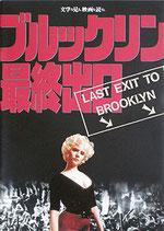 ブルックリン最終出口(西独映画/パンフレット)