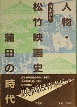 人物・松竹映画史・蒲田の時代(映画書)