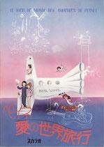 ペイネ 愛の世界旅行・スカラ座(アニメパンフレット)