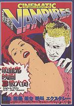 吸血鬼映画B級大全・シネマティック・ヴァンパイア(映画書)