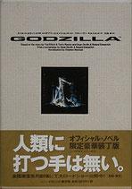 GODZILLA(ゴジラ/オフィシャル・ノベル/映画書)