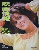 映画情報1974年2月号(表紙・リー・テイラー・ヤング/岩下志麻/雑誌)