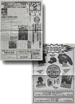 ゾンビ新聞(脳天カチワリ第3号/映画宣材)