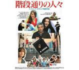 階段通りの人々(シアターキノ/チラシ洋画)