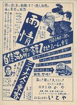 雨情/三十六人の乗客(ビラ・チラシ)