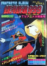 アニメ画集PART9 銀河鉄道999(ファンタスティック・アルバム/映画書)