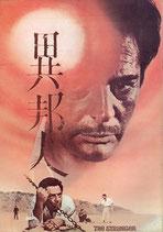 異邦人(タイトル文字タテ)(洋画パンフレット)