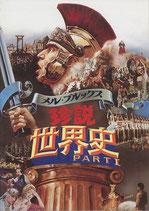 メル・ブルックス 珍説世界史PART1(アメリカ映画/パンフレット)