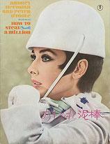 おしゃれ泥棒(映画パンフレット/初版)