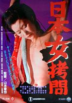 日本女拷問(ピンク映画ポスター)
