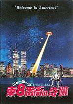 ニューヨーク 東8番街の奇跡(アメリカ映画/パンフレット)