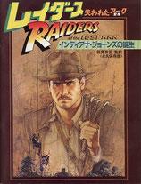 レイダース失われたアーク/インディアナ・ジョーンズの誕生(映画書)