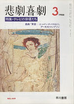 悲劇喜劇・3月号(特集・テレビの俳優たち)(NO・449/演劇雑誌)