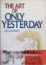 THE ART OF ONLY YESTERDAY「おもいでぽろぽろ」(アニメ/映画書)
